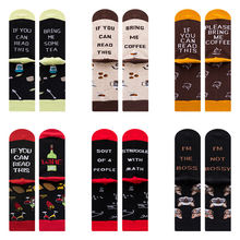 Носки мужские с надписью «унисекс» милые носки «if you can read
