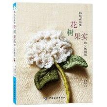 Трехмерная вышивка цветов, деревьев и фруктов/Китайская вышивка книги художественного дизайна ручной работы