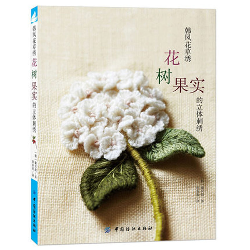 A Three-dimensional Embroidery Of Flowers, Trees, And Fruits / Chinese Embroidery Handmade Art Design Book