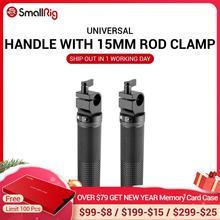 SmallRig черная базовая ручка V2 с пружинным зажимом 15 мм (2 шт. в упаковке) резиновой ручкой наплечный ремень 1626