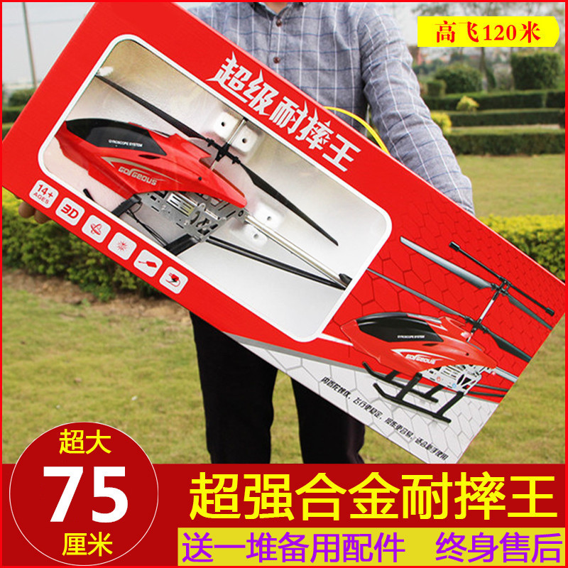 Ultra Large Remote Control Aircraft Drop-resistant Helicopter Rechargeable Toy Model Unmanned Aerial Vehicle Aircraft