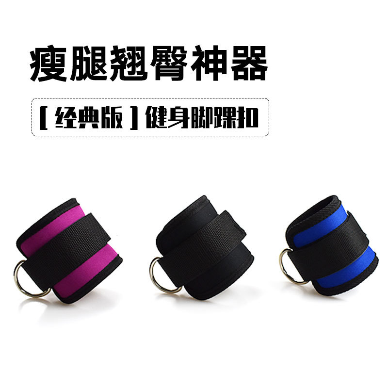 Fitness Ankle Buckle