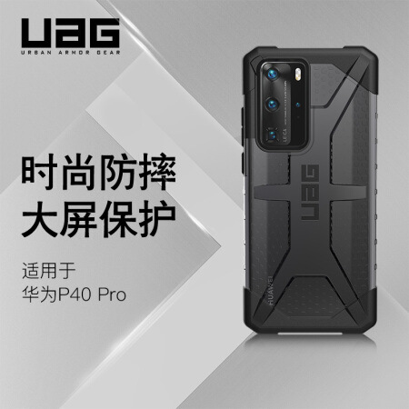 Applicable UAG Huawei P40/Pro + Cellphone Case Cover Creative Top Grade Mobile Phone Seismic Shatter-resistant Fully–wrapped Pho