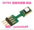 SHT85 датчик влажности и влажности SHT-85 новый оригинальный подлинный сменный SHT71/75