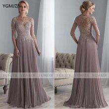 Платье для матери невесты ТРАПЕЦИЕВИДНОЕ ПЛАТЬЕ С Рукавом до