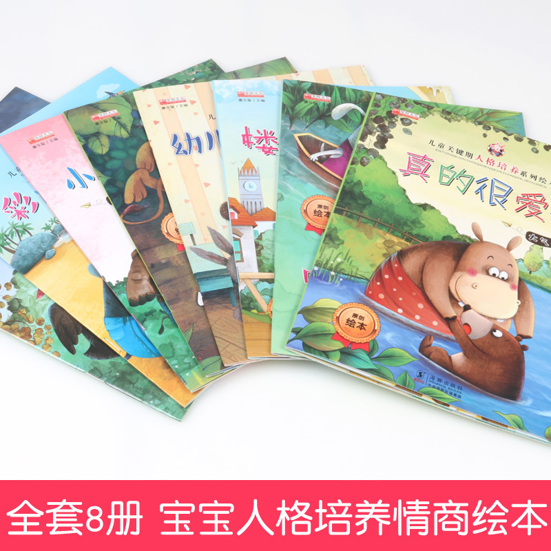 Full Set Of 8 Personality Cultivation Picture Book 0-7 A Year Of Age Children Good Habits Emotional Intelligence Training Bedtim