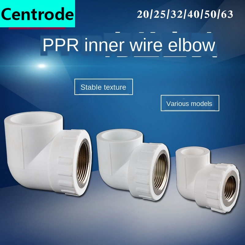 Pipe Fittings PPR20 / 25/32/40 Inner Wire Elbow Reducer 1/2 IN 3/4 IN 1 IN PPR Adapter Fittings