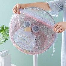 1 шт. сетчатый защитный чехол для вентилятора для защиты ребенка, защитный чехол для вентилятора, защитный чехол для электрического вентиля...