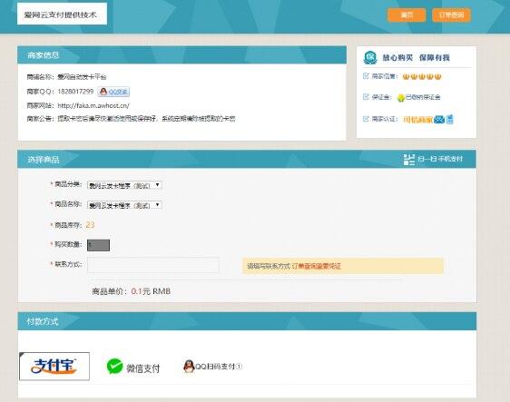 最新个人自动发卡程序(新版首页 优化在线支付)  第1张