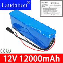 laudation 12V Rechargeable Battery DC 11.1V 12.6V 18650 Li-ion 12000mAh Hunting Xenon Fishing Lamp Outdoor Light Source