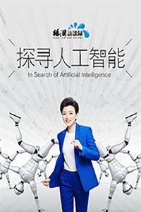 探寻人工智能第二季[更新至20191112期]