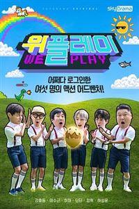 위플레이/We Play[20191102]