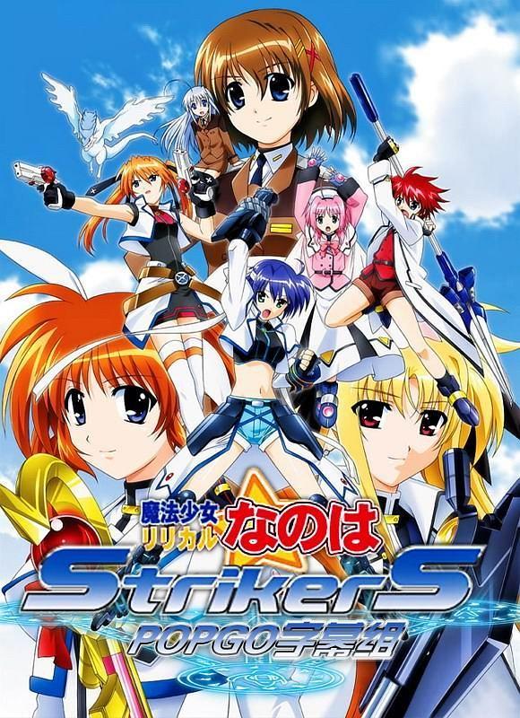 魔法少女奈葉StrikerS