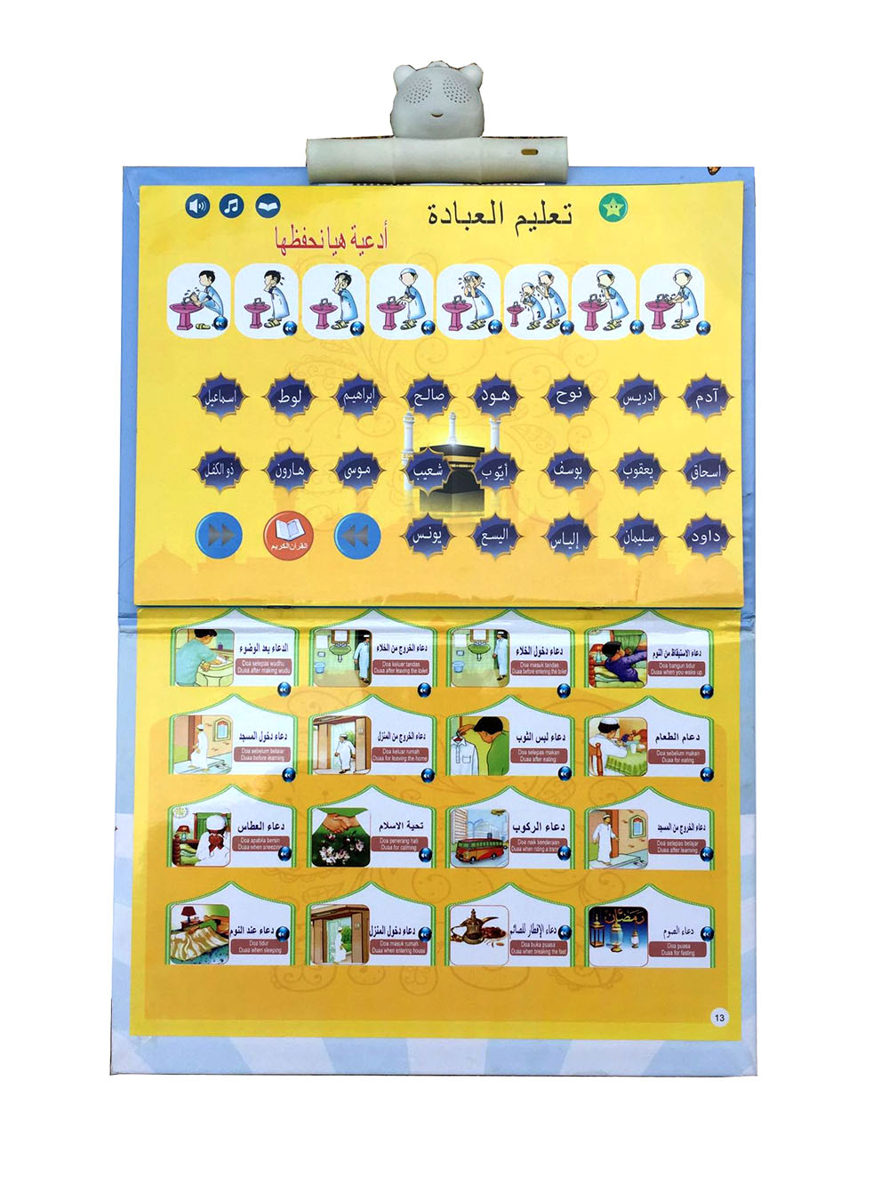 English Arabic Sound Quran Islamic Learning Board, 13 Page Electronic Book Educational Toy, Kid Student Reading Writting Machine