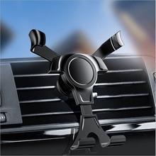 Новейший гравитационный Автомобильный держатель для крепления на вентиляционное отверстие, подставка для мобильного телефона iPhone, gps, автомобильный внутренний кронштейн, поддержка