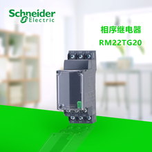 Three-phase monitoring and control relay 8A 208-480VAC 2CO modular measurement and control relay RM22TG20 Fault monitoring the phase protection relay 380v power broken phase fault phase overvoltage and undervoltage detection monitoring rd6 w