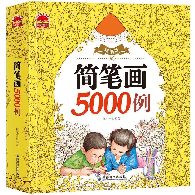 Stick Figure 5000 Cases Children Stick Figure Encyclopaedia Preschool CHILDREN'S Fine Art Teaching Materials Hands Learn To Draw