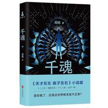 New Qian Hun Chinese Literature Novel Suspense Official Book