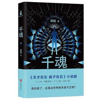 New Qian Hun Chinese Literature Novel Suspense Novel Official Book