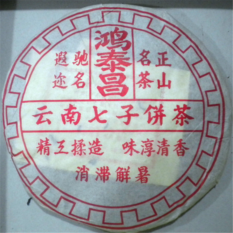 Order Purple Chang Shu Tea: where to buy, price, Real Consumer Reviews