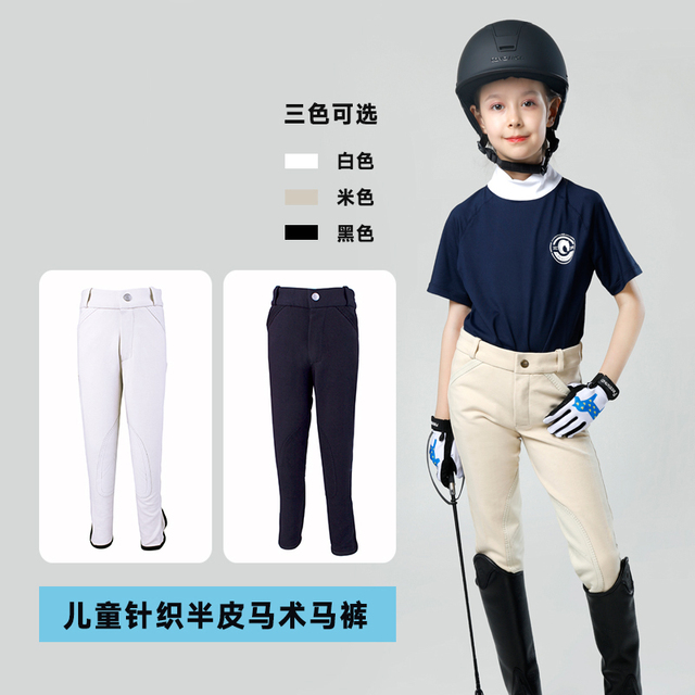 Cavassion children's breeches, children's riding pants, stretchy, soft and breathable  1