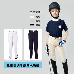 Cavassion children's breeches, children's riding pants, stretchy, soft and breathable Children's riding equipment