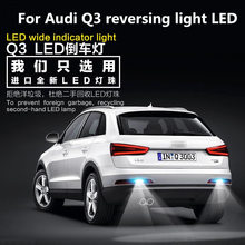 2PCS For Audi Q3 reversing light LED T15 9W 5300K retreat auxiliary lamp modification