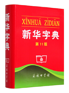 Xinhua Dictionary, Chinese Dictionary,11th Edition (Chinese Edition) (Chinese) Paperback,learn chine