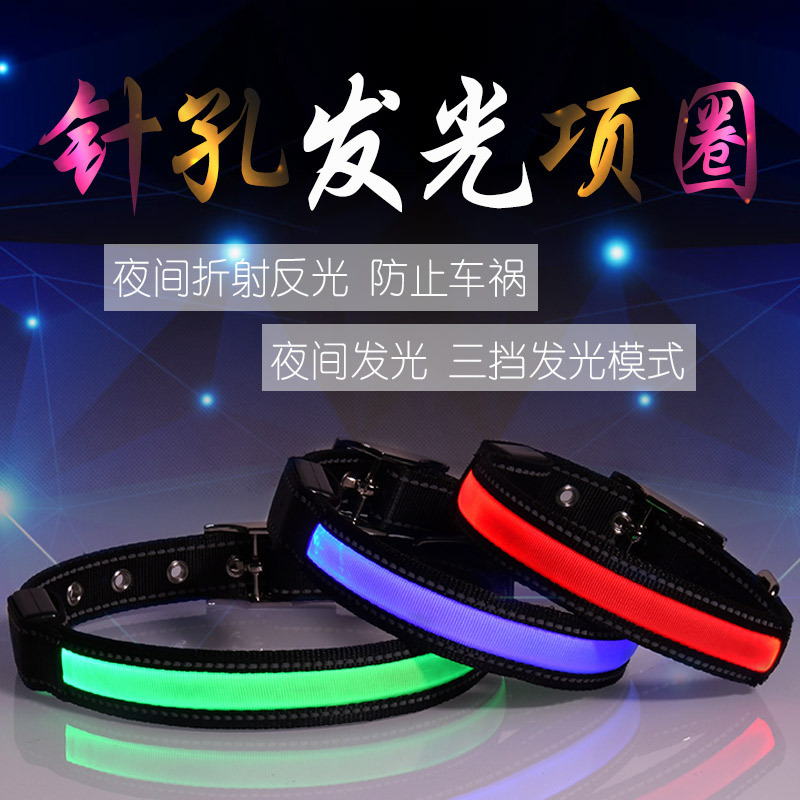 Dog Neck Ring Pinhole Luminous Collar Teddy Large And Medium Small Dogs LED Pet Supplies Night Light Collar