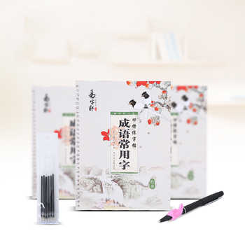 4PCS 3D Chinese Characters Reusable Groove Calligraphy Copybook Erasable pen Learn hanzi Adults Art writing books - DISCOUNT ITEM  30% OFF All Category