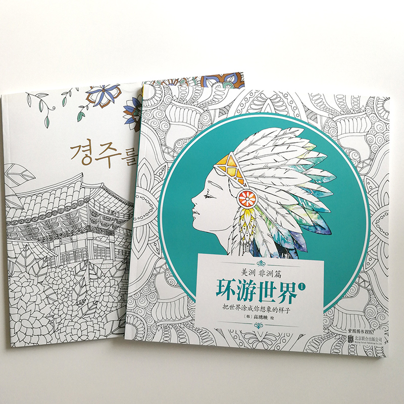 2Pcs Travel In Africa & Around My City Korean Style Coloring Books For Children/Adults Art Book