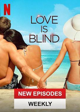 愛情盲選第一季