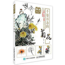 цена на Chinese Chrysanthemum painting for beginners Chinese art book easy learn Chinese gongbi ink Drawing