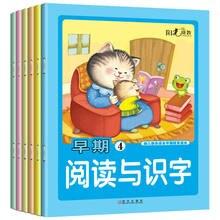 Livro primeira infância leitura e alfabetização jardim de infância crianças imagens personagens 3-8 anos de idade aprendizagem livros livres libros
