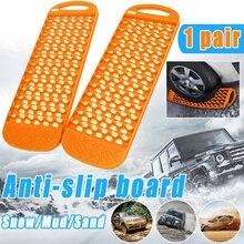 2 шт универсальные автомобильные противоскользящие доски для песка, колодки для шин, автомобильный скребок для льда, лопата для снега, зимние шины, колеса, нескользящие ремни