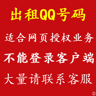 高质量出租qq号码/出租qq小号/只适合网页业务/不能登录qq/已扫密正/游戏自测非万人骑号