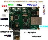 STM32+ESP8266+W5500 IoT WiFi Module Ethernet MQTT Development Board AT Command Development Fingerprint Recognition Device     -