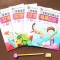 4 stücke Chinesischen Charakter Grundlegende hub Copybooks für Vorschule oder Grundschule Kinder Chinesischen Schreiben Bücher Workbooks