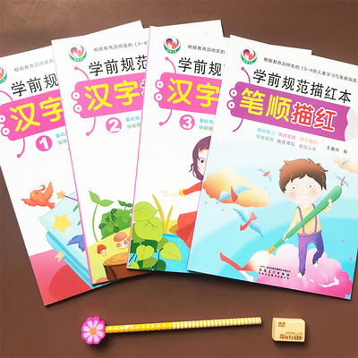 4pcs Chinese Character Basic stroke Copybooks for Preschool or Primary School Children Chinese Writing Books Workbooks|  - title=