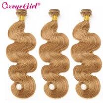 Oxeye/бразильские пучки волос для девочек, цвет 27, медовый блонд, объемные волнистые пучки, предложения, 3 шт./партия, человеческие пучки волос, не волосы remy