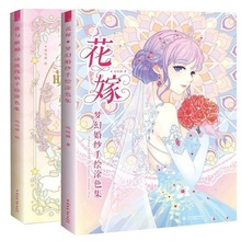 Flowers And Girls Gorgeous Wedding Dress Hand Painted Coloring Book Dreamy Wedding Color Pencil Line Drawing Tutorial Book