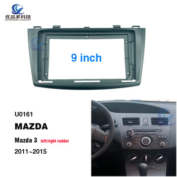 2 din 9 inch car radio Fascias for MAZDA 3 2011~2015 Dashboard Frame Installation dvd gps mp5 android Multimedia player image