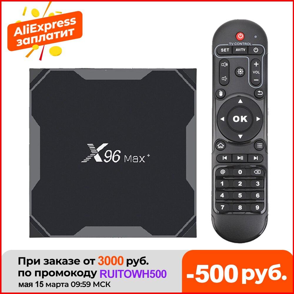 X96 MAX Plus 4 Гб 64 ГБ Android 9,0 Смарт ТВ-приставка Amlogic S905X3 четырехъядерный двойной Wifi BT H.265 8K 24fps поддержка Youtube X96Max Plus