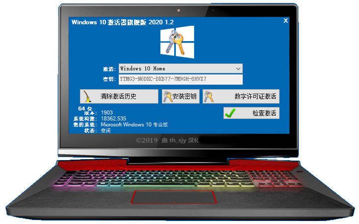 Windows10激活器旗舰汉化版