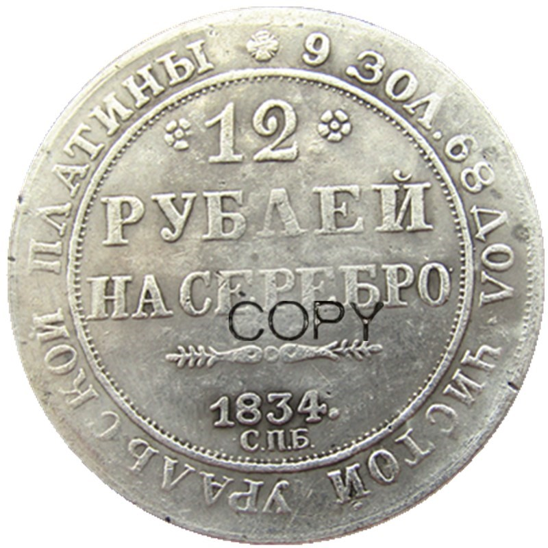 1834 Russia 12 Rouble Silver Plated Copy Coins