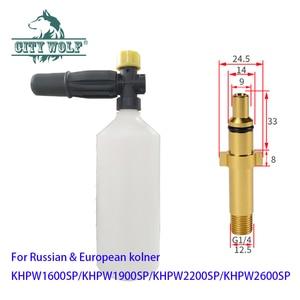 Image 1 - Yüksek basınçlı yıkayıcı köpük püskürtücü sabun tabancası rus ve avrupa Kolner araba yıkama köpük jeneratörü araba zemin bahçesinde temizleme parçası