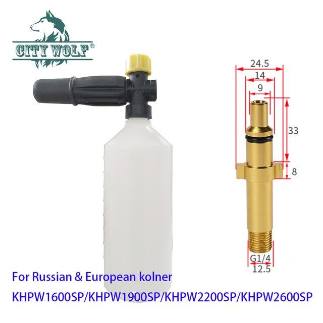 Yüksek basınçlı yıkayıcı köpük püskürtücü sabun tabancası rus ve avrupa Kolner araba yıkama köpük jeneratörü araba zemin bahçesinde temizleme parçası