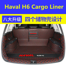 For Haval H6 Cargo Liner 2019 F7 Harvard Sport Edition M6 H6coupe full surround tail box mat