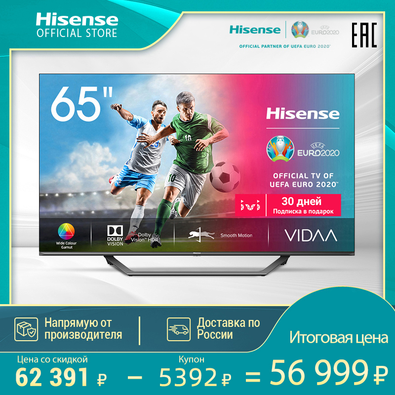 Телевизор 65 дюйма Hisense 65A7500F 4K UHD Smart TV