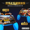 New Products W19 Chicken Useful Product Game Handle Button Grip Moving Position Three-in-One Four Refers to Linkage Original Fac flash sale